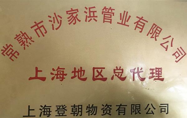 沙家浜授予上海总代理